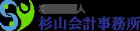 杉山会計事務所 | 代表税理士 杉山博